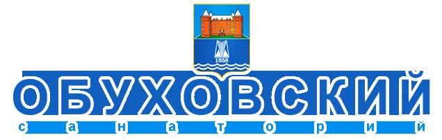 санатории обуховский официальный сайт